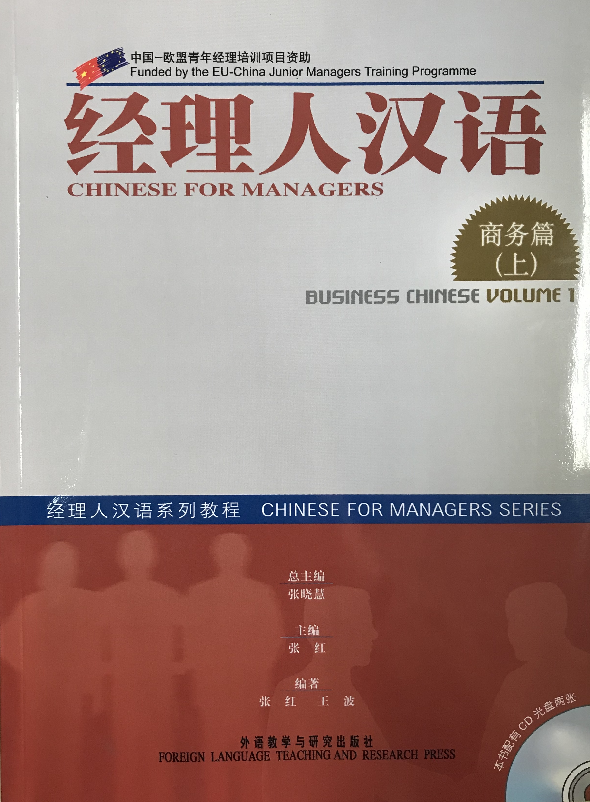 learn business chinese