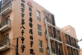 BICC Chinese school